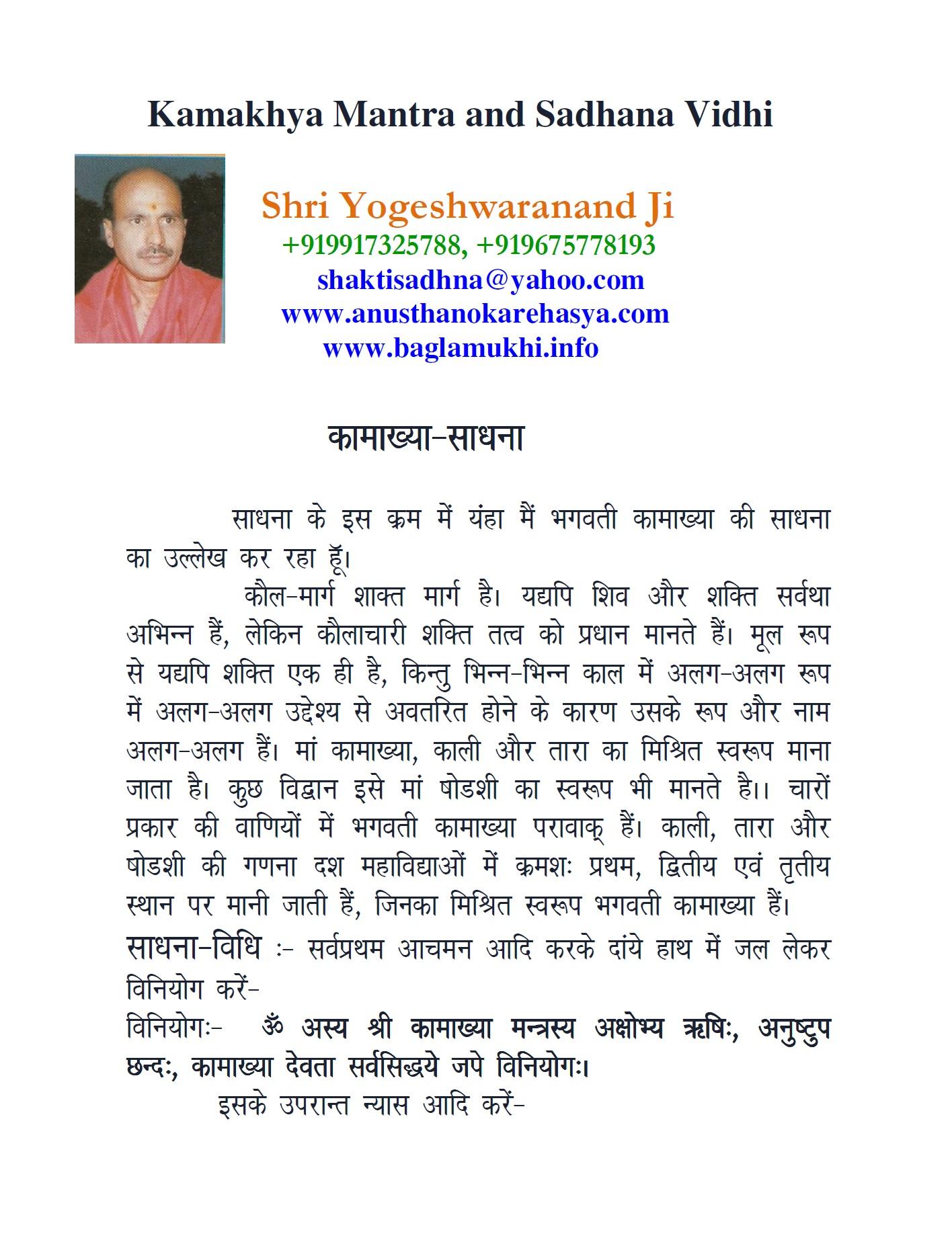 Kamakhya Mantra Evam Sadhana Vidhi - Secret of Mantra Tantra Sadhana